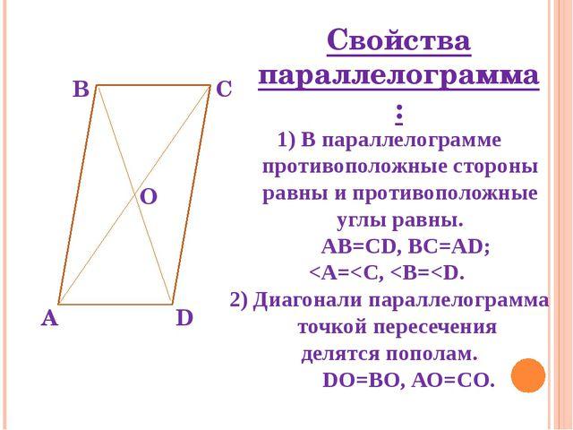 Свойства параллелограмма: А В С D О 1) В параллелограмме противоположные сто...