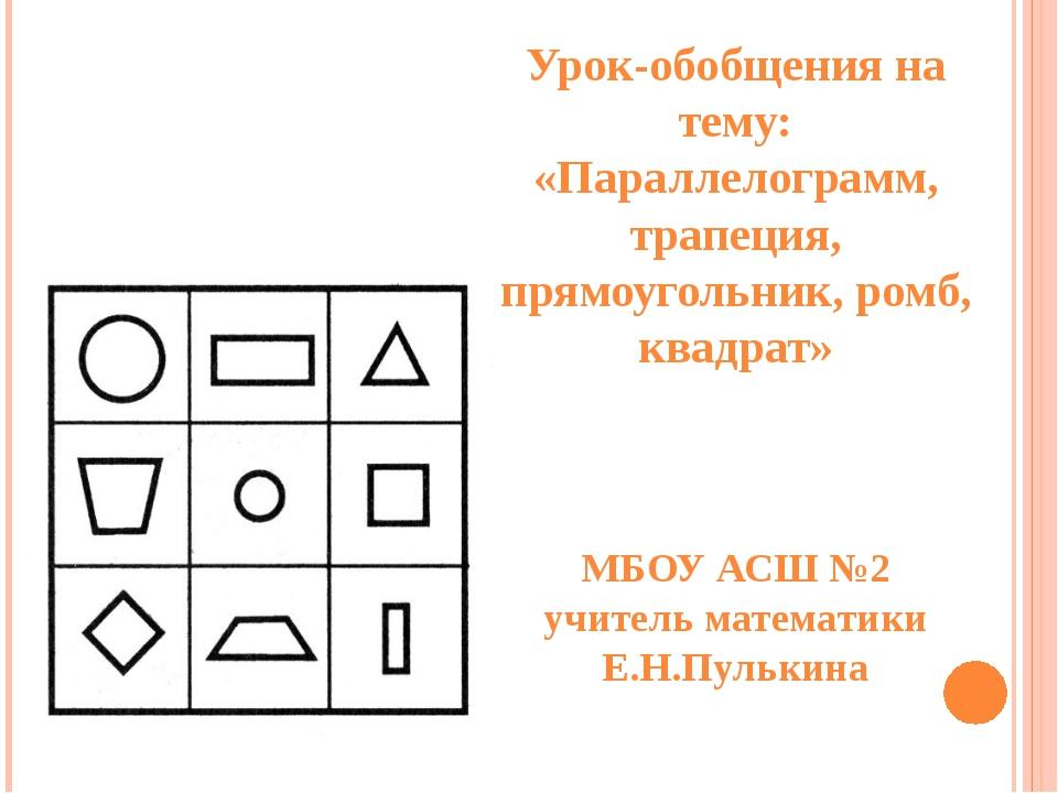 Урок-обобщения на тему: «Параллелограмм, трапеция, прямоугольник, ромб, квадр...