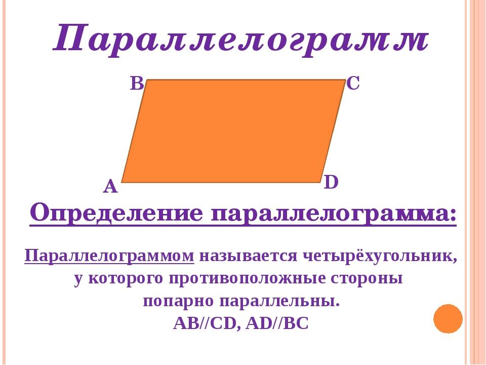 Параллелограмм А В С D Определение параллелограмма: Параллелограммом называет...