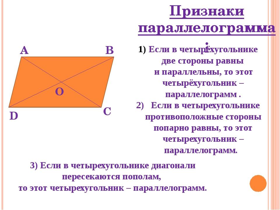 Признаки параллелограмма: А В С D О Если в четырёхугольнике две стороны равн...