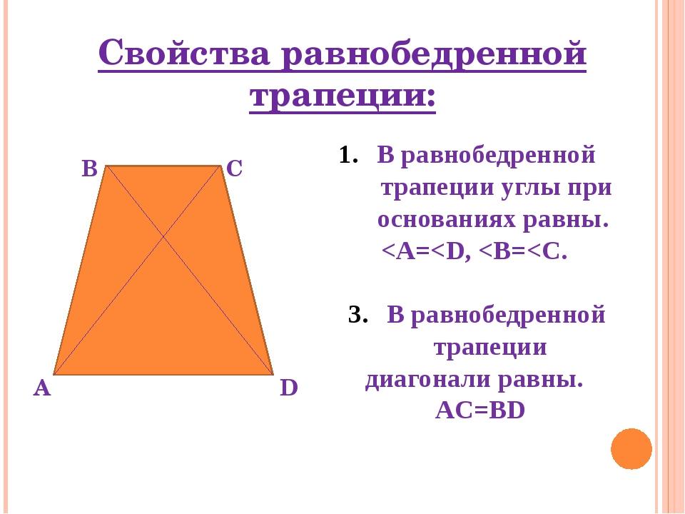 Свойства равнобедренной трапеции: А В С D В равнобедренной трапеции углы при...