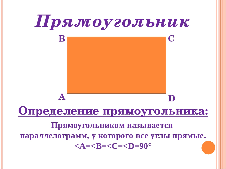 Прямоугольник А В С D Определение прямоугольника: Прямоугольником называется...