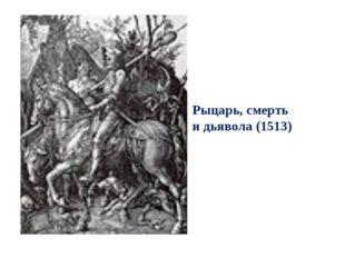 Рыцарь, смерть и дьявола(1513)