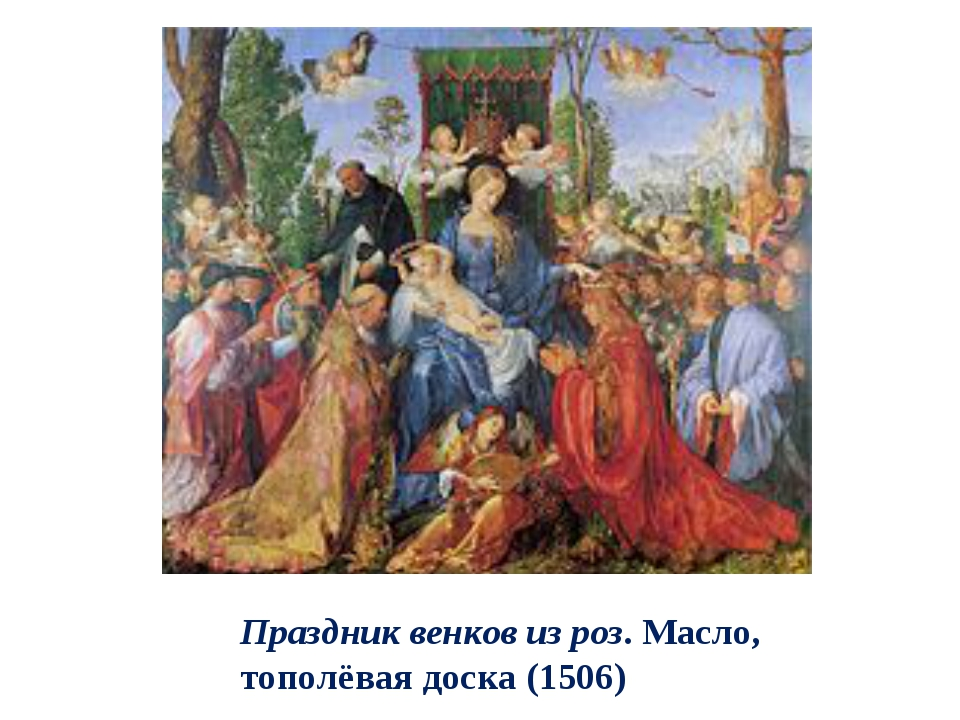Праздник венков из роз.Масло, тополёвая доска (1506)