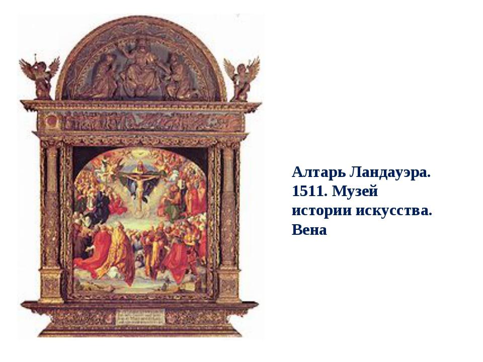Алтарь Ландауэра. 1511. Музей истории искусства. Вена