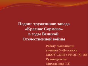 Подвиг тружеников завода «Красное Сормово» в годы Великой Отечественной войны