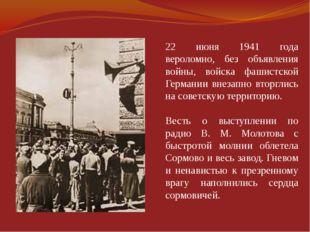 22 июня 1941 года вероломно, без объявления войны, войска фашистской Германии