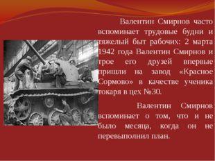 Валентин Смирнов часто вспоминает трудовые будни и тяжелый быт рабочих: 2 ма