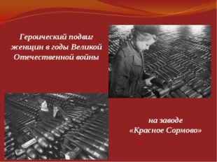 Героический подвиг женщин в годы Великой Отечественной войны на заводе «Красн