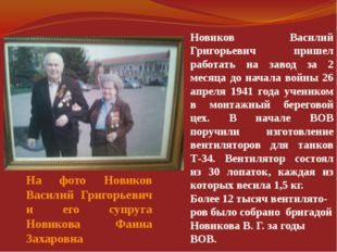 На фото Новиков Василий Григорьевич и его супруга Новикова Фаина Захаровна Но