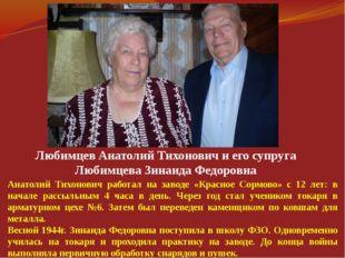 Любимцев Анатолий Тихонович и его супруга Любимцева Зинаида Федоровна Анатоли