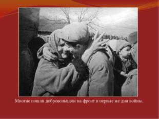Многие пошли добровольцами на фронт в первые же дни войны.