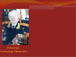 Рубинчик Александр Ефимович В 1941 году окончил 8 классов, работал на заводе