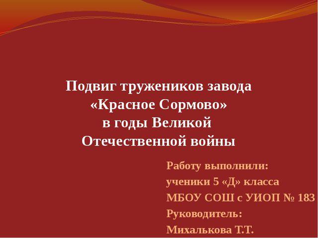 Подвиг тружеников завода «Красное Сормово» в годы Великой Отечественной войны...