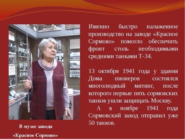 В музее завода «Красное Сормово» Именно быстро налаженное производство на за...