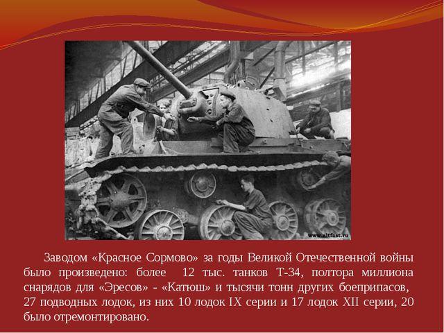 Заводом «Красное Сормово» за годы Великой Отечественной войны было произведе...