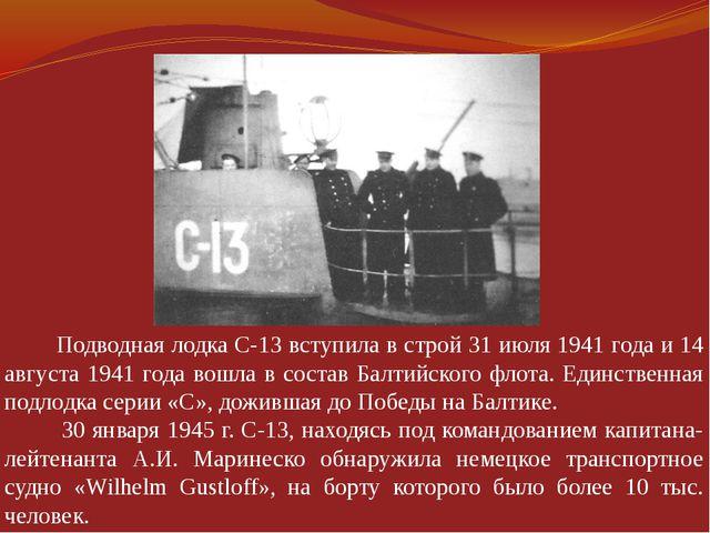 Подводная лодка С-13 вступила в строй 31 июля 1941 года и 14 августа 1941 го...