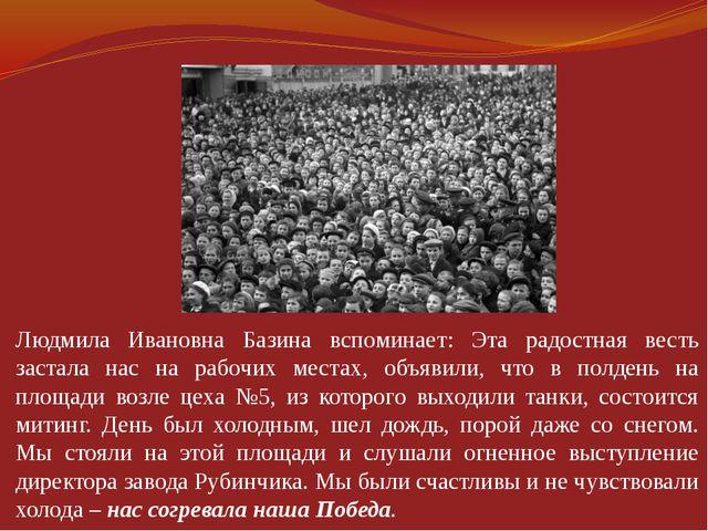 Людмила Ивановна Базина вспоминает: Эта радостная весть застала нас на рабоч...