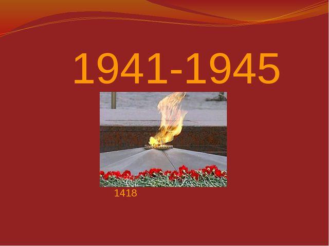 1941-1945 1418