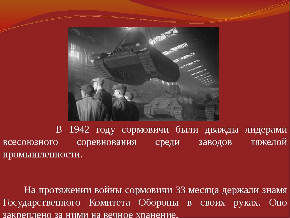 В 1942 году сормовичи были дважды лидерами всесоюзного соревнования среди за...