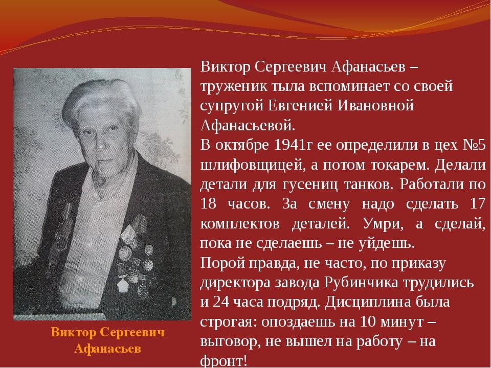 Виктор Сергеевич Афанасьев Виктор Сергеевич Афанасьев – труженик тыла вспомин...