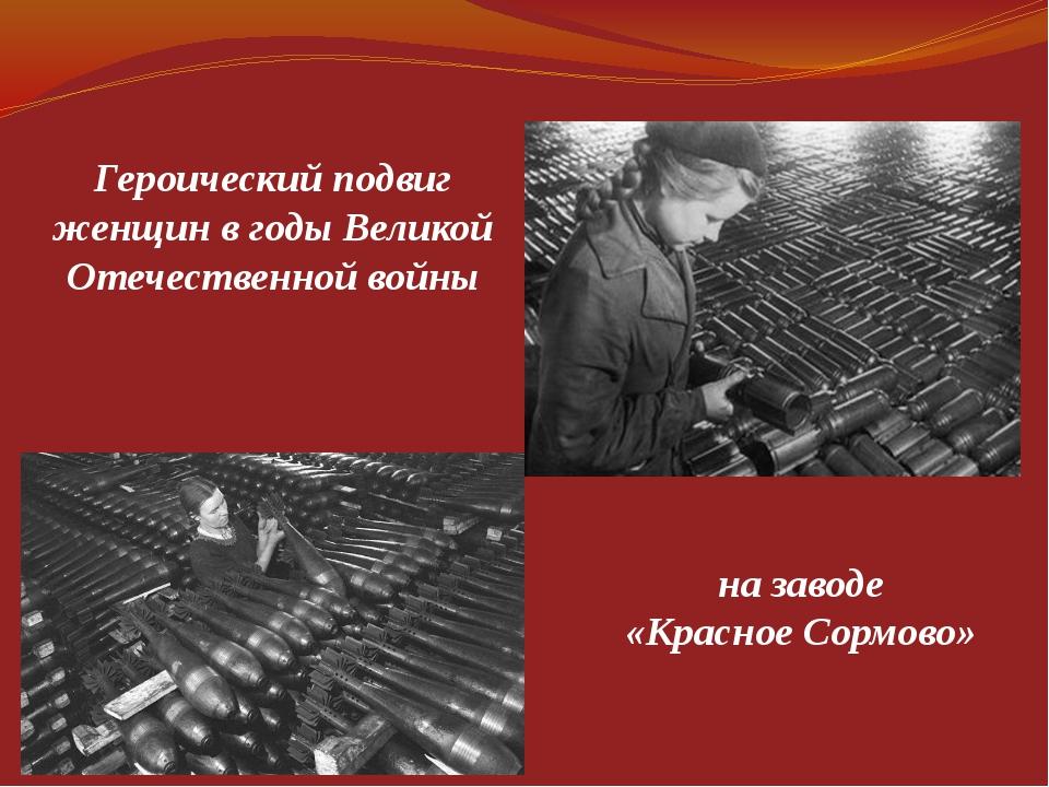 Героический подвиг женщин в годы Великой Отечественной войны на заводе «Красн...