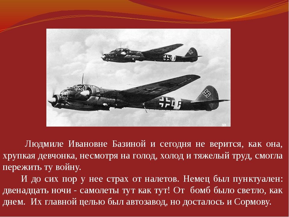 Людмиле Ивановне Базиной и сегодня не верится, как она, хрупкая девчонка, не...