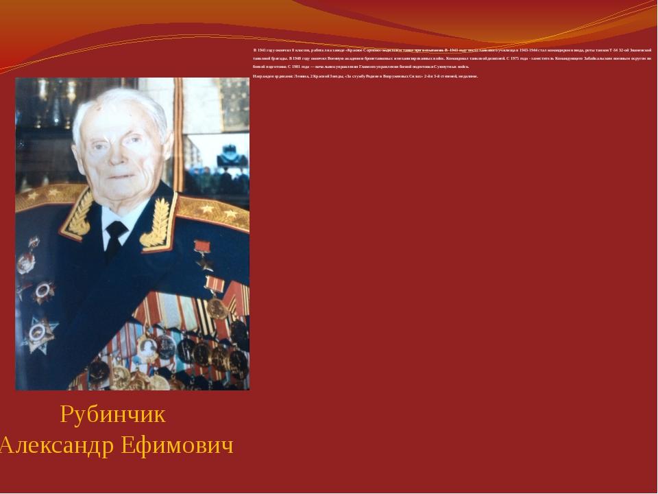 Рубинчик Александр Ефимович В 1941 году окончил 8 классов, работал на заводе...