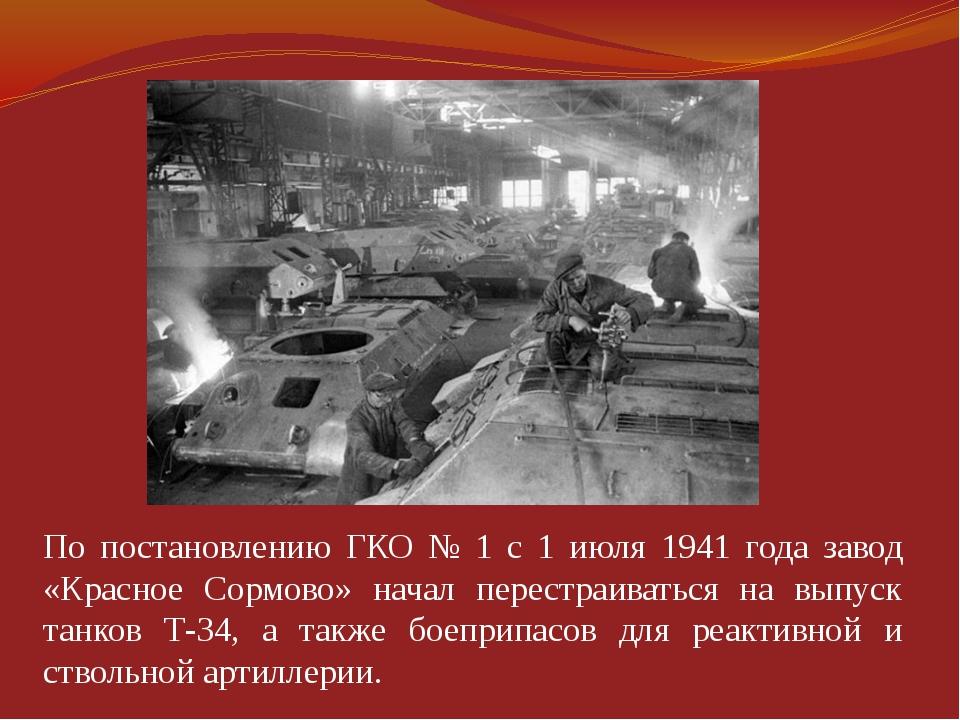 По постановлению ГКО № 1 с 1 июля 1941 года завод «Красное Сормово» начал пер...