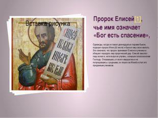 Пророк Елисей[1], чье имя означает «Бог есть спасение», Однажды, когда он пах