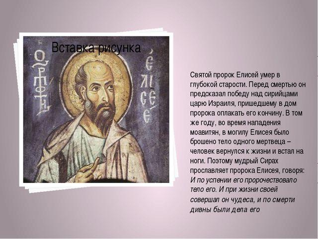 Святойпророк Елисей умер в глубокой старости. Перед смертью он предсказал п...