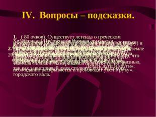 IV. Вопросы – подсказки. 1. ( 80 очков). Существует легенда о греческом из