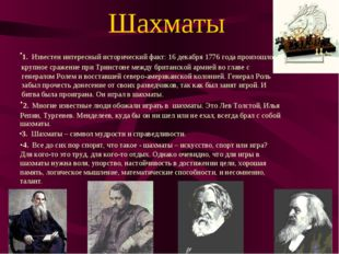 Шахматы 1.Известен интересный исторический факт: 16 декабря 1776 года произо