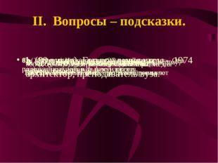 II. Вопросы – подсказки. 1. (80 очков). Год рождения игры – 1974 год. 2. (
