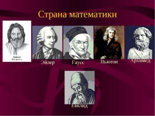 Страна математики Гаусс Эйлер Ньютон Архимед Евклид
