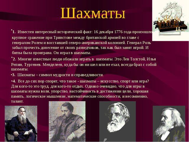 Шахматы 1.Известен интересный исторический факт: 16 декабря 1776 года произо...