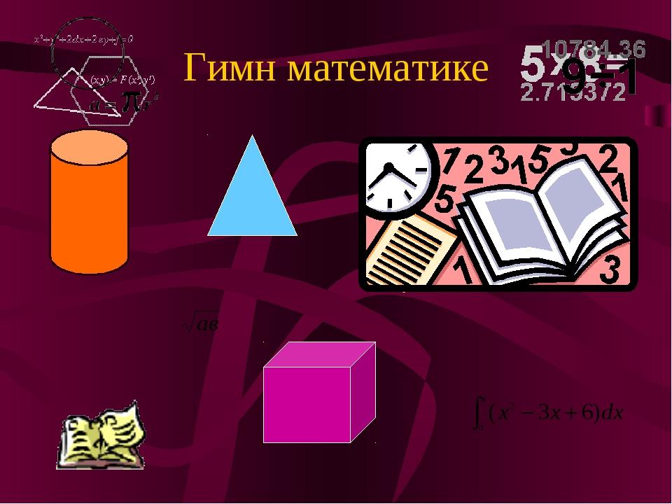 Гимн математике