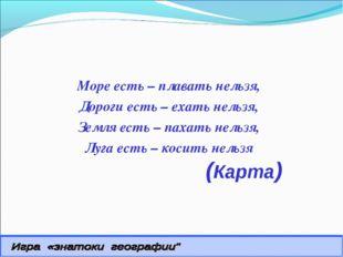 (Карта) Море есть – плавать нельзя, Дороги есть – ехать нельзя, Земля есть –