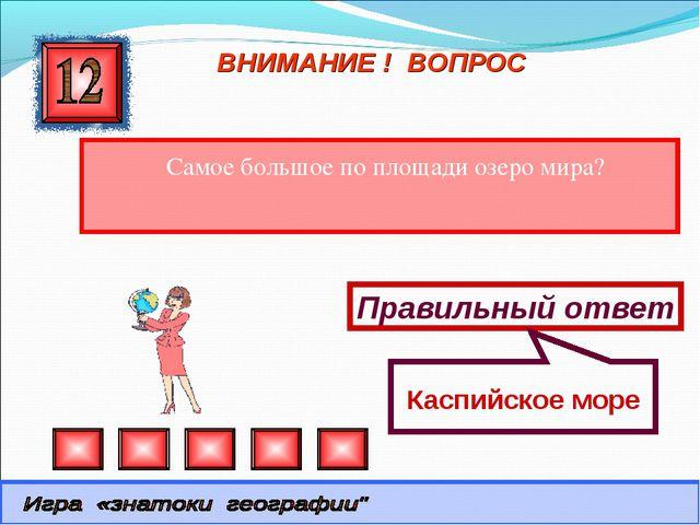 Самое большое по площади озеро мира? Правильный ответ Каспийское море ВНИМАН...