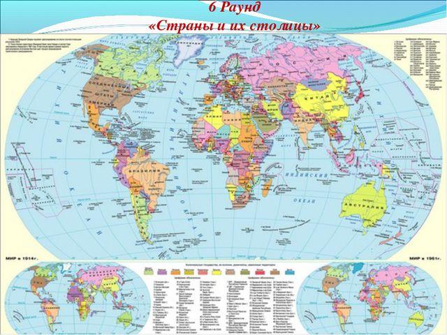 6 Раунд «Страны и их столицы»
