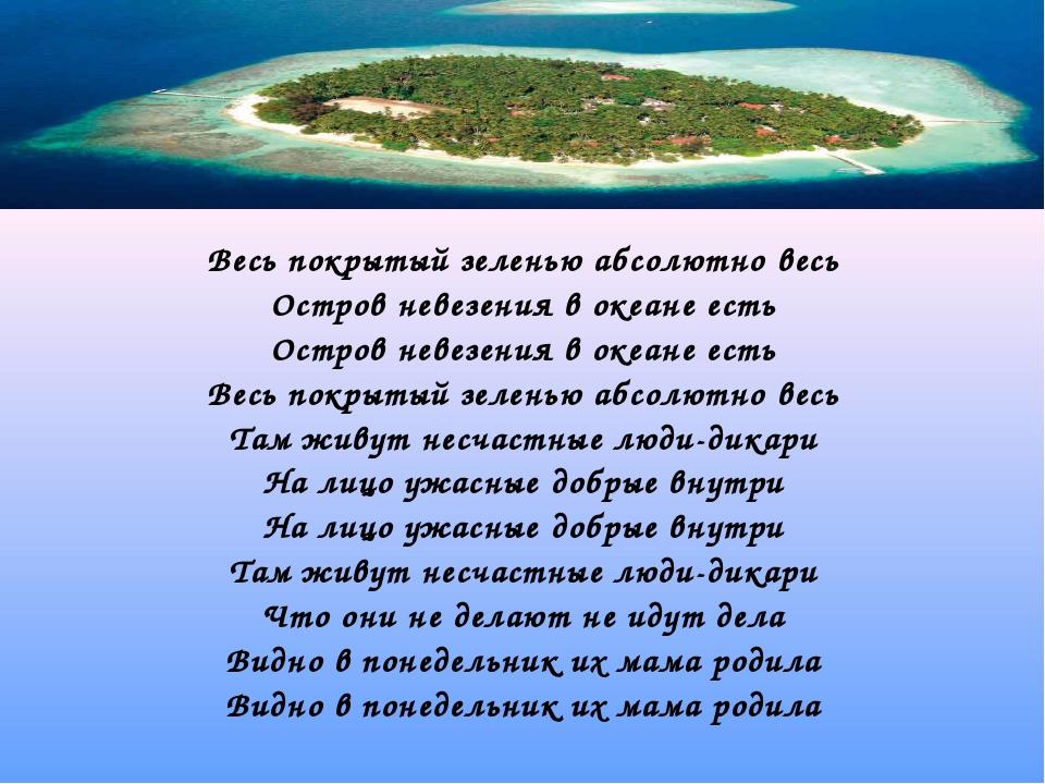 Весь покрытый зеленью абсолютно весь Остров невезения в океане есть Остров н...