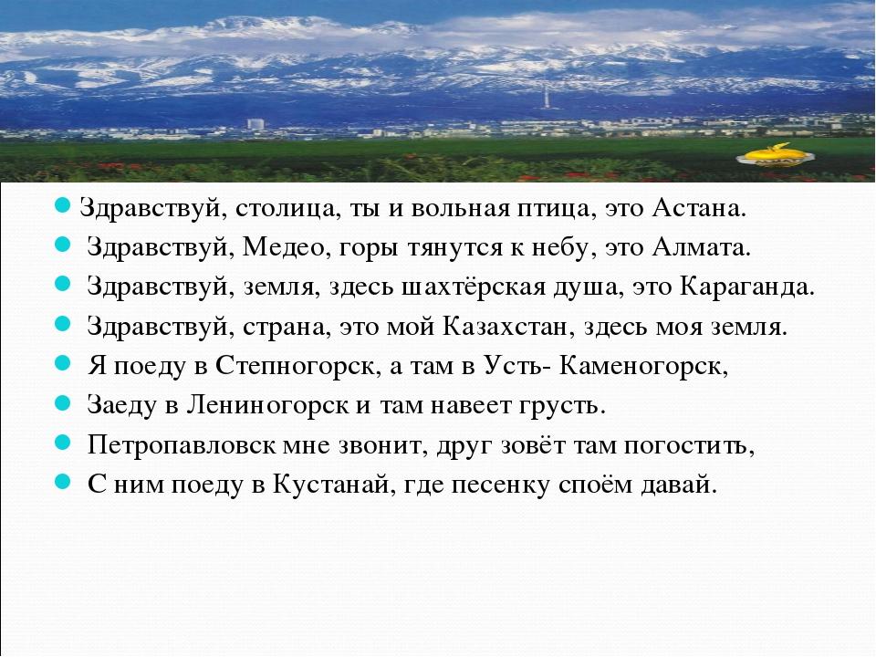 Здравствуй, столица, ты и вольная птица, это Астана. Здравствуй, Медео, горы...