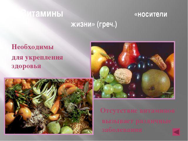 Витамины «носители жизни» (греч.) Необходимы Отсутствие витаминов для укрепле...