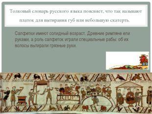 Толковый словарь русского языка поясняет, что так называют платок для вытиран