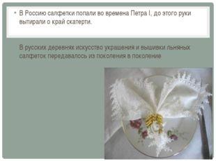 В Россию салфетки попали во времена Петра I, до этого руки вытирали о край ск