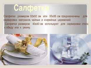 Салфетки размером 32х32 см или 35х35 см предназначены для сервировки завтрако