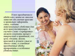 Успех праздничного обеда или ужина во многом зависит от умения красиво и пр