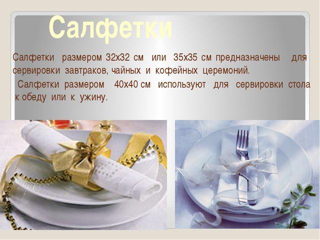 Салфетки размером 32х32 см или 35х35 см предназначены для сервировки завтрако...