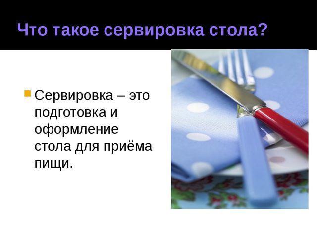 Что такое сервировка стола? Сервировка – это подготовка и оформление стола дл...