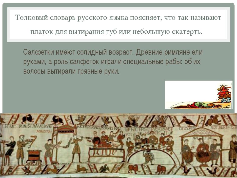 Толковый словарь русского языка поясняет, что так называют платок для вытиран...
